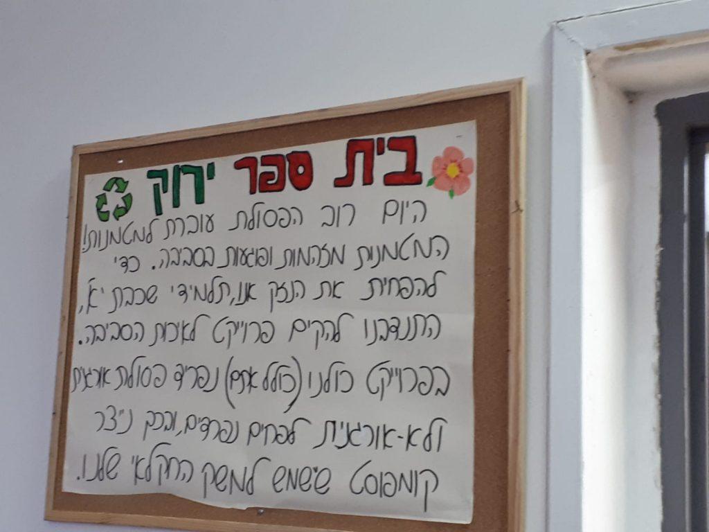 פוסטר על בית ספר ירוק
