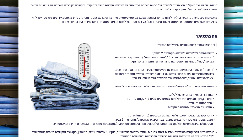 הג'ינס שלי ומשבר האקלים